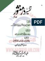 Tafsir-Durre-Mansor-JILD NO 2