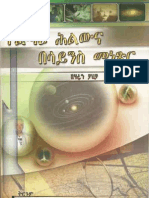 The Existence of God_Amharic