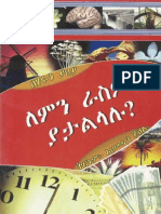 Why Do You Deceive Yourself Amharic