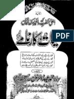 Ala Hazrat Ahmad Raza Khan - Hayat Aur Karnamay by Shaykh Muhammad Abdur Rahman Mazahiri