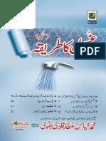 غسل کا طریقہ.pdf