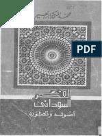 مختارات من الأدب السوداني