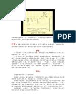文体分析练习.docx