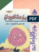 مزرعة الحيوان .pdf
