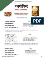 Bhaja Govindam by Sri Shankaracharya