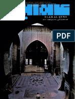 ALAM-Al-BENAA-1980-0003.pdf