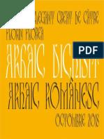 Arhaic Dichisit
