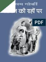 Upanyas Jeevan Ki Rahon Par / Maxim Gorky / Hindi