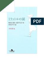 1 litro de lágrimas - Kitou Aya.pdf
