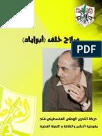 صلاح خلف ملف حركي 2019