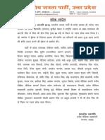 BJP_UP_News_01_______13_Jan_2019