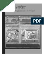 NCERT Hindi Class 11 Hindi Part 2
