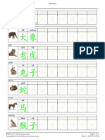 Chinese Word Worksheets With Pictures