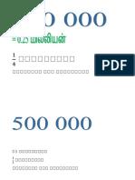 million tamil