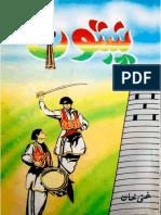 The Pathan(Pashto) by Khan Abdul Ghani Khan[Www.kitaboona.blogSpot.com].PDF Text