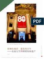 梧桐东南语 建筑铸百年 东南大学四牌楼校园遗产 是霏