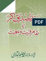 Sayyidna Siddiq-e-Akbar (RA) Ka Maqam Qurbat wa Ma`iyyat -- (URDU)