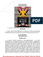 Лиханов А. - Скрижали мага.pdf