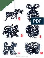 十二生肖蓋印