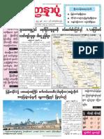 Yadanarpon Daily 14-1-2019