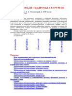 Simptomy_i_sindromy_v_khirurgii.pdf