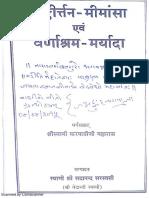 Sankirtan Mimansa Evam Varnashrama Dharma Karpatriji