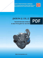 Diesels_D-130_D-130T_technical_description.pdf