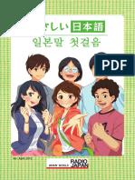 일본말 첫걸음