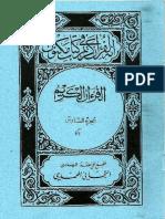 06 Alkhour Aanoul Kariim Djous Ou Laayouhibboul Laahoul Djahwa