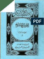 03 Alkhour Aanoul Kariim Djous Ou Tilkar Rousoulou Faddalnaa Ci