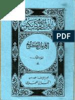 01 Alkhour Aanoul Kariim Djous Ou Alfaatihatoul Kitaab Ci Riwaa
