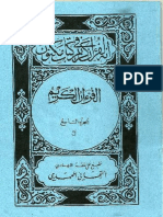 09 Alkhour Aanoul Kariim Djous Ou Khaalal Mala Oullaziinas Takb