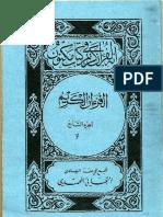 07 Alkhour Aanoul Kariim Djous Ou Latadji Danna Achaddan Naasi