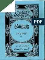 17 Alkhour Aanoul Kariim Djous Ou Ikhtaraba Linnaasi Hisaabouho