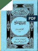15 Alkhour Aanoul Kariim Djous Ou Soubhaanal Lazii Asraa Ci Riw
