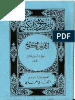 18 Alkhour Aanoul Kariim Djous Ou Khad Aflahal Moomimouna Ci Ri