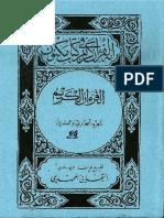 21 Alkhour Aanoul Kariim Djous Ou Walaa Toudjaadilo Ci Riwaaya