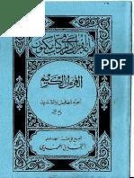 25 alkhour aanoul kariim djous ou ilayhi youraddou ci riwaaya w.pdf