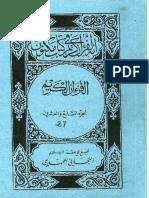 27 alkhour aanoul kariim djous ou khala famaa khat boukoum ci r.pdf