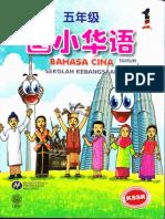 KSSR五年级国小华语课本