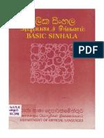 Sinhal A