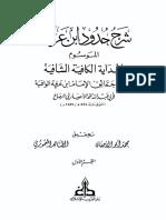 al-Raṣṣāʿ Šarḥ Ḥudūd Ibn ʿArafa.pdf