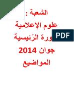 sujet_informatique (2).pdf