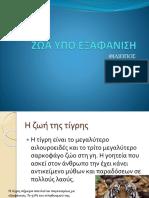zoa_exafanisi-pc7-e1-3o