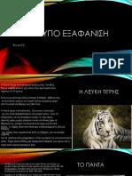 zoa_exafanisi-2-e2-3o