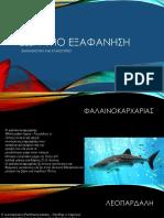 zoa_exafanisi-3-e2-3o