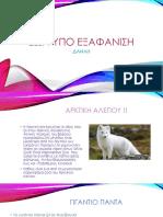 zoa_exafanisi-4-e2-3o
