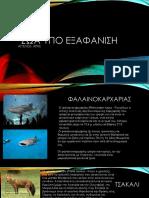 zoa_exafanisi-7-e2-3o