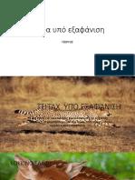 zoa_exafanisi-10-e2-3o