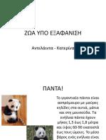 zoa_exafanisi-pc2-e2-3o